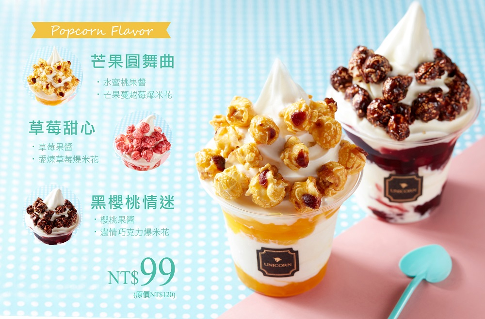 【Limited Edition】Popcorn Ice Cream