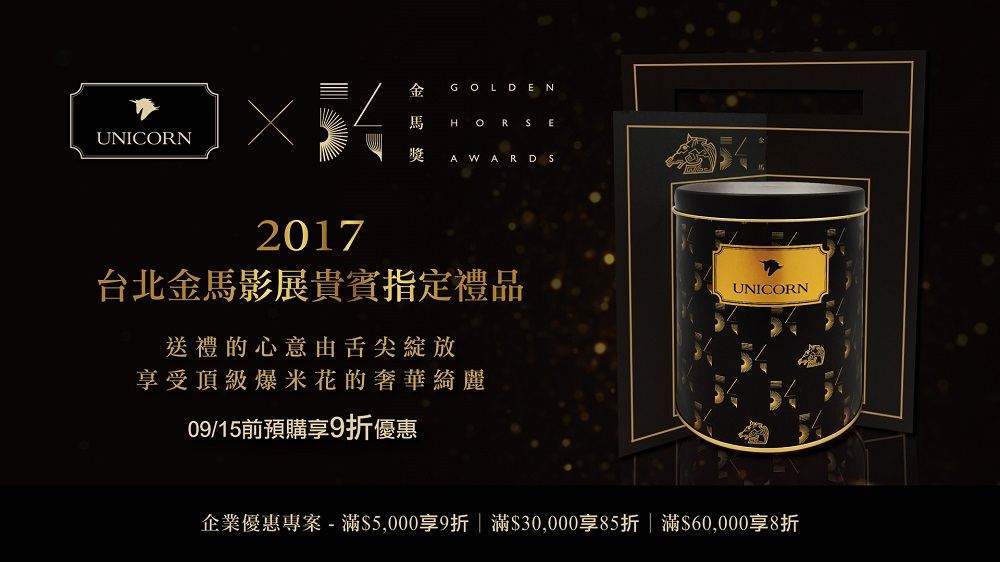 Golden Horse Awards Limited Edition